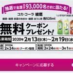 【93,000名に当たる!!】コカ・コーラ 綾鷹  いずれか1本無料クーポンが当たる!キャンペーン