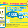 【先着1万名!!】1,000円相当の電子マネーをプレゼント!アスマイル 国保加入者限定キャンペーン