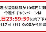 【早くも終了!?】au PAY 誰でも!毎週10億円!もらえるキャンペーン第1週は明日終了予定