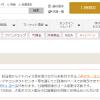 【大和証券 口座開設】1番還元額が高いポイントサイトを調査してみた!