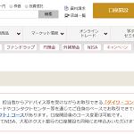 【大和証券】1番還元額が高いポイントサイトを調査してみた!