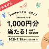 【2,020名に当たる!!】Amazonギフト券1,000円分が当たる!三菱UFJニコス キャンペーン