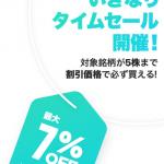 【最大7%OFF!!】LINE証券 3月26日 株のタイムセール開催決定!