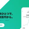 【LINE証券 口座開設】1番還元額が高いポイントサイトを調査してみた!