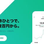 【LINE証券】1番還元額が高いポイントサイトを調査してみた!