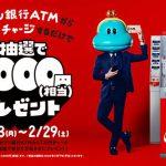 【5万名に当たる!!】現金でチャージすると1,000円相当プレゼント!セブン銀行 ATMチャージキャンペーン