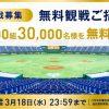 【15,000組30,000名に当たる!!】サントリードリームマッチ2020 無料観戦ご招待!