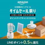 【Amazon】63時間のビッグセール!タイムセール祭り LINEポイントも貯まる!!