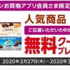 【42,000名に当たる!!】人気商品の無料クーポンが当たる!キャンペーン