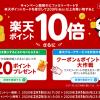 【ファミリーマート×楽天ポイントカード】楽天ポイント10倍キャンペーン