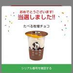 【当選!!】プレデリスタイルでファミリーマート限定アイス当たった!