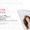 【FiNCアプリ】1番還元額が高いポイントサイトを調査してみた!