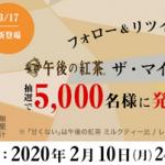 【5,000名に当たる!!】キリン 午後の紅茶 ザ・マイスターズ シリーズ 発売前プレゼントキャンペーン