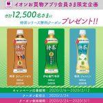 【12,500名に当たる!!】サントリー特茶シリーズ 無料クーポンが当たる!キャンペーン