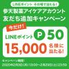 【15,000名に当たる!!】LINEポイント50ポイントが当たる!参天製薬 お友だち登録キャンペーン