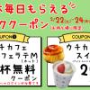 【全プレ!!】3連休毎日もらえる!ローソン マチカフェ カフェラテ(M)ホット 無料クーポンプレゼント!キャンペーン