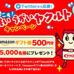 【5,000名に当たる!!】Amazonギフト券500円分がその場で当たる!ヤクルト キャンペーン