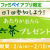 【ファミペイアプリ】アサヒ 十六茶 660ml 無料クーポンプレゼント!キャンペーン