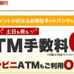 【楽天銀行 口座開設】1番還元額が高いポイントサイトを調査してみた!