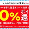 【ベルク】メルペイ導入記念!コード決済で10%還元キャンペーン