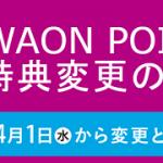 【悲報】大改悪!!WAON POINTカード特典変更!