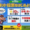 【楽天競馬】1番還元額が高いポイントサイトを調査してみた!