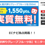 【先着!!】アサヒ 贅沢搾り グレープフルーツ 350ml缶が実質無料!100%還元モニター