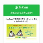 【当選!!】グノシーでNewDaysの手巻きおにぎり無料クーポン当たった!