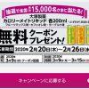【15,000名に当たる!!】カロリーメイトリキッド  いずれか1本無料クーポンが当たる!キャンペーン