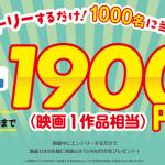 【1,000名に当たる!!】映画GIFT1900円分をプレゼント!キャンペーン
