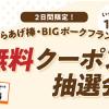 【2日間限定!!】から揚げ棒またはBIGポークフランク無料クーポンが当たる!キャンペーン