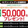 【5万名に当たる!!】プリッツ無料引換クーポンが当たる!キャンペーン