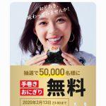 【5万名に当たる!!】NewDaysの手巻きおにぎり無料クーポンプレゼント!キャンペーン
