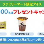 【75,000名に当たる!!】ファミリーマート限定アイス 無料引換クーポンが当たる!キャンペーン
