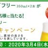 【1,000名に当たる!!】キリン グリーンズフリー 350ml缶×2本が当たる!キャンペーン