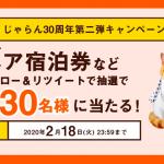 【3,030名に当たる!!】じゃらん創刊30周年キャンペーン 第2弾!