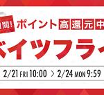 【最大20%還元!!】楽天スーパーポイントがお得に貯まる!リーベイツフライデー開催