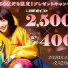 【最大400名に当たる!!】LINEポイント 2500ポイントが当たる!ボートレース LINE友だち限定キャンペーン