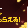 【最大600ポイントもらえる!!】LINEショッピング ポチポチデラックス