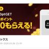 【最大400ポイントもらえる!!】LINEショッピング ポチポチデラックス