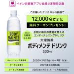 【12,000名に当たる!!】大塚製薬 ボディメンテドリンク 500ml 無料クーポンが当たる!キャンペーン