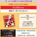 【15,000名に当たる!!】明治 タンパクトミルクチョコレート 無料クーポンが当たる!キャンペーン