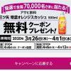 【70,000名に当たる!!】アサヒ飲料 三ツ矢特濃オレンジスカッシュ 500ml 無料クーポンが当たる!キャンペーン