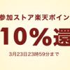 【1日限定!!】楽天Rebates 参加ストア10%還元!キャンペーン