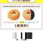【全プレ!!】ミスタードーナツで使えるドーナツ1個お試しクーポン使ってきた!