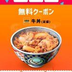 【当選!!】吉野家 牛丼(並盛)無料クーポン当たった!スマートニュース キャンペーン
