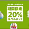 【タイムバンク】人気商品20%ポイントバック!キャンペーン