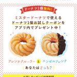 【全プレ!!】ミスタードーナツで使えるドーナツ1個お試しクーポンプレゼント!楽天スーパーポイントスクリーン キャンペーン