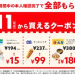 【超お得!!】メルペイ 11円(税抜)から利用できるクーポンがもらえる!
