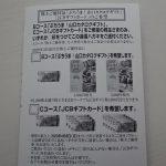 【株主優待】リテールパートナーズの株主優待到着!